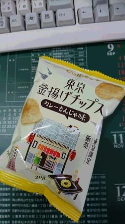 東京 釜揚げチップス カレーもんじゃ味