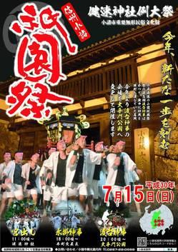 健速神社例大祭