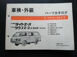 旧車カタログ