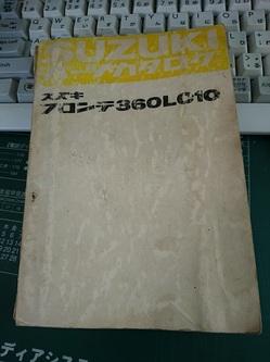 フロンテ360 LC10