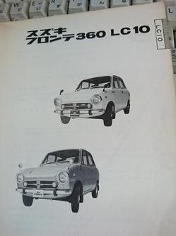 フロンテ360 LC10-2