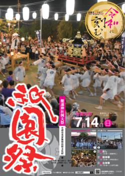 2019 健速神社例大祭