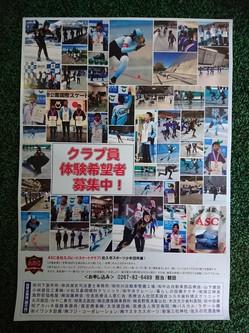 ASC全佐久スピードスケートクラブ
