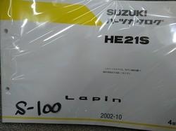 100冊目 ラパン