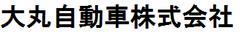 大丸自動車株式会社