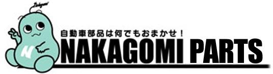 nakagomiparts.jpg