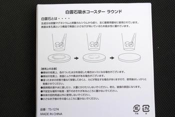 コースター説明.JPG